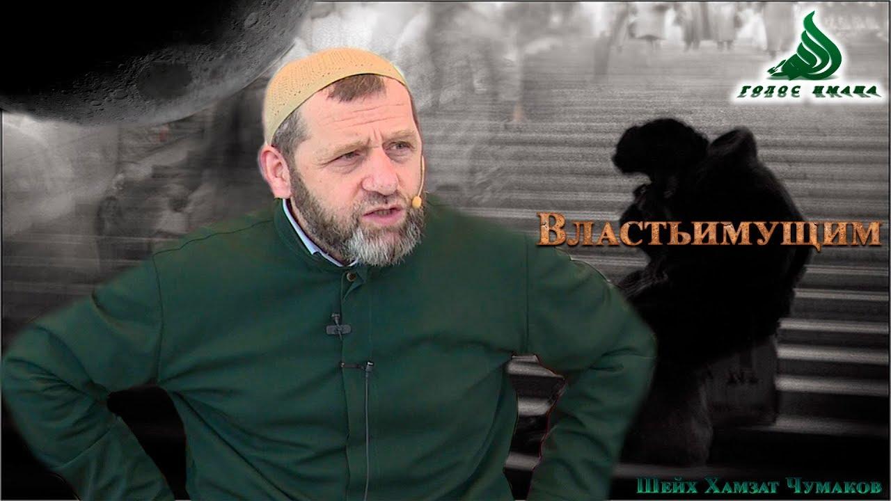 Chumakov Khamzat. Friday khutby 47
