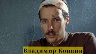 Актер Владимир Конкин - биография, фильмы, личная жизнь