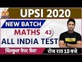 Upsi 2020 Latest News | UPSI 2020 || Maths || By Mohit Sir || Class 43 || QUESTION | ALL INDIA TEST