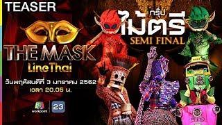 THE MASK LINE THAI | 3 ม.ค. 62 TEASER