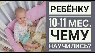 Ребенку 10-11 месяцев. Что умеем? Развитие ребенка по месяцам.