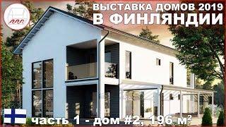 Финский каркасный дом 196 м2 - выставка Asuntomessut 2019, дом #2 Airon Neito