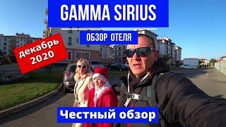 отель Гамма Сириус GAMMA SIRIUS БЫВШ КВ ЧИСТЫЕ ПРУДЫ 3 Адлер Сочи реальный отзыв 2020