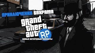 Приключения Бахрама в новом городе GTA V RP #2 (самые интересные моменты)
