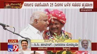Karnataka BJP Cabinet Expansion: Prabhu Chauhan Takes Oath as Cabinet Minister