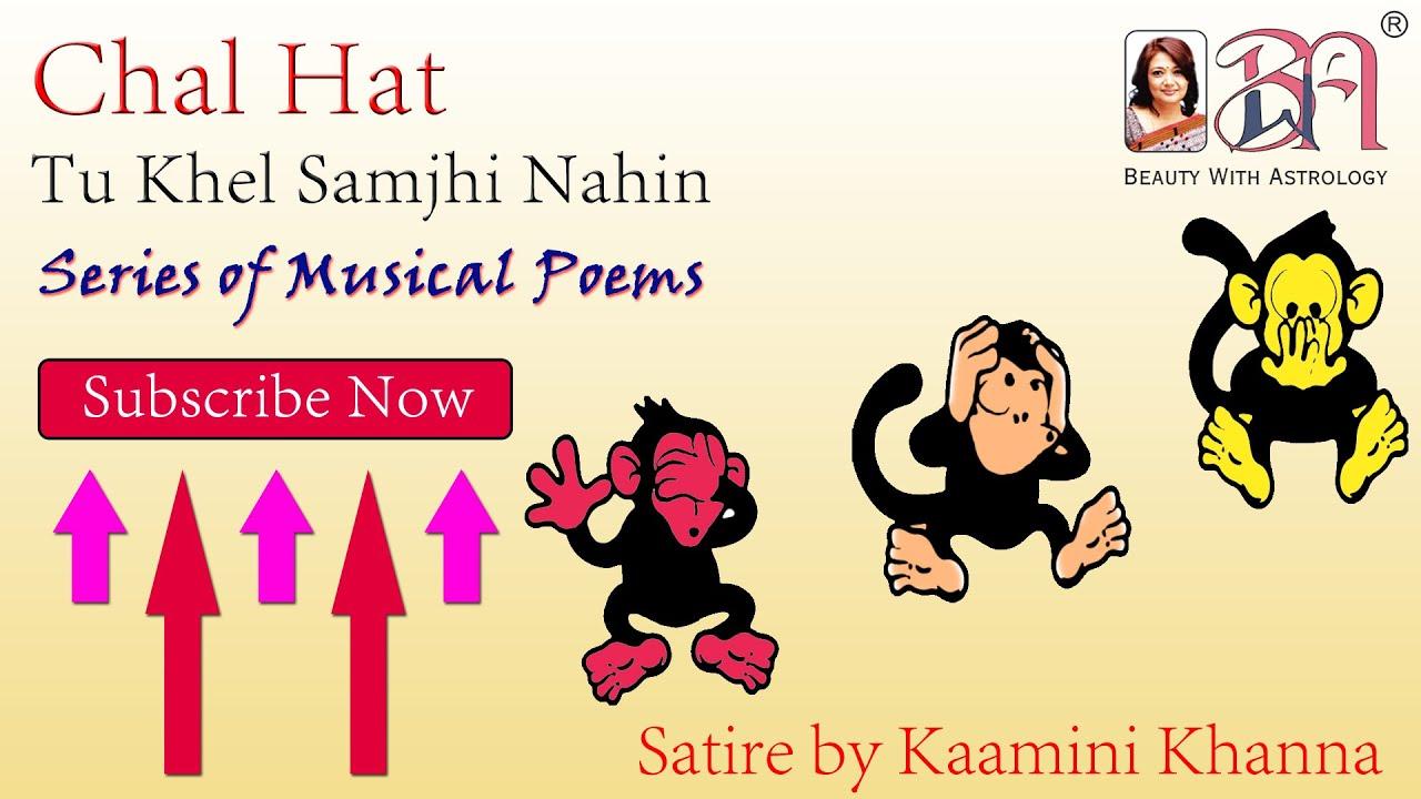Chal Hat Tu Khel Samjhi Nahi Book Launch By Celebrities