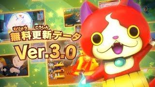 【PV】『妖怪ウォッチ3 スシ/テンプラ/スキヤキ』更新データVer.3.0 PV