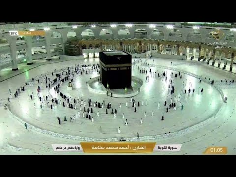 Download قناة القران الكريم | مكة المكرمة بث مباشر| Makkah Live HD | Masjid Al Haram | La Makkah