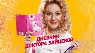 Дневник доктора Зайцевой | Сериал в 20:00