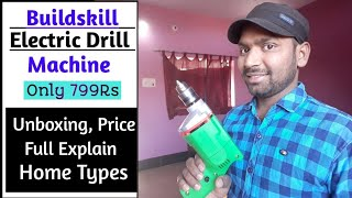 Buildskill Electric Drill BED 1100 Unboxing, Price, Full Explain | Home Type Drill Machine