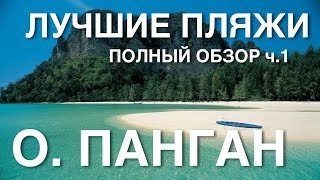 �������� ���� Ко Панган.  Лучшие пляжи  для жизни и отдыха на Пангане. Тайланд. Koh Phangan ������