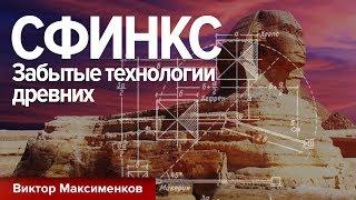 СФИНКС - раскрываем Забытую технологию древних. Виктор Максименков