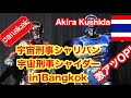 串田アキラ!バンコクで熱唱!「宇宙刑事シャリバン&シャイダー」