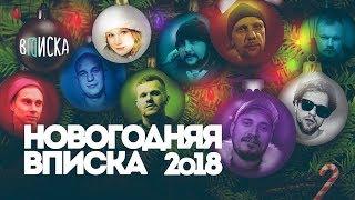 Новогодняя «Вписка»: Паша Техник — Дед Мороз, Ресторатор — о лучшем подарке, ЛСП — о девушках