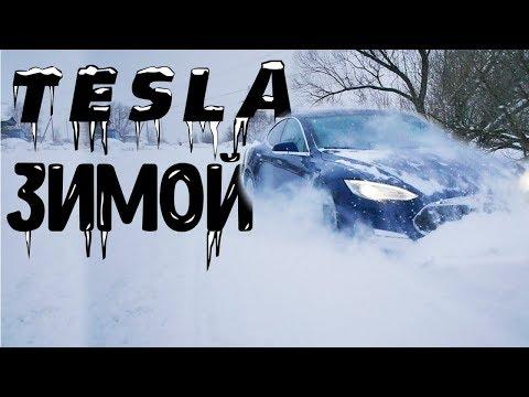 Зимняя эксплуатация Tesla\