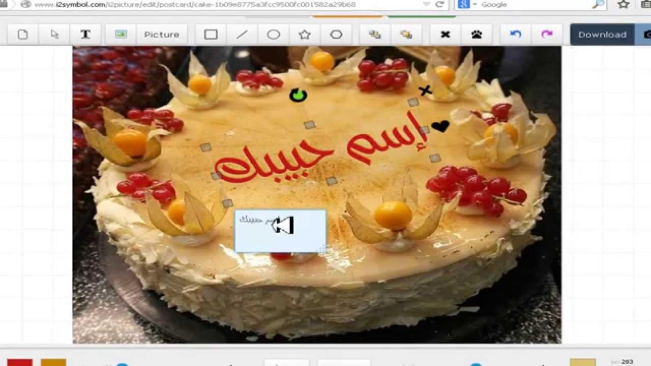 اكتب اسم حبيبك علي كعكة عيد الميلاد وبأشكال احترافية اخرى