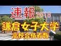 【速報】鎌倉女子大学 2018年(平成30年) 合格者数高校別ランキング