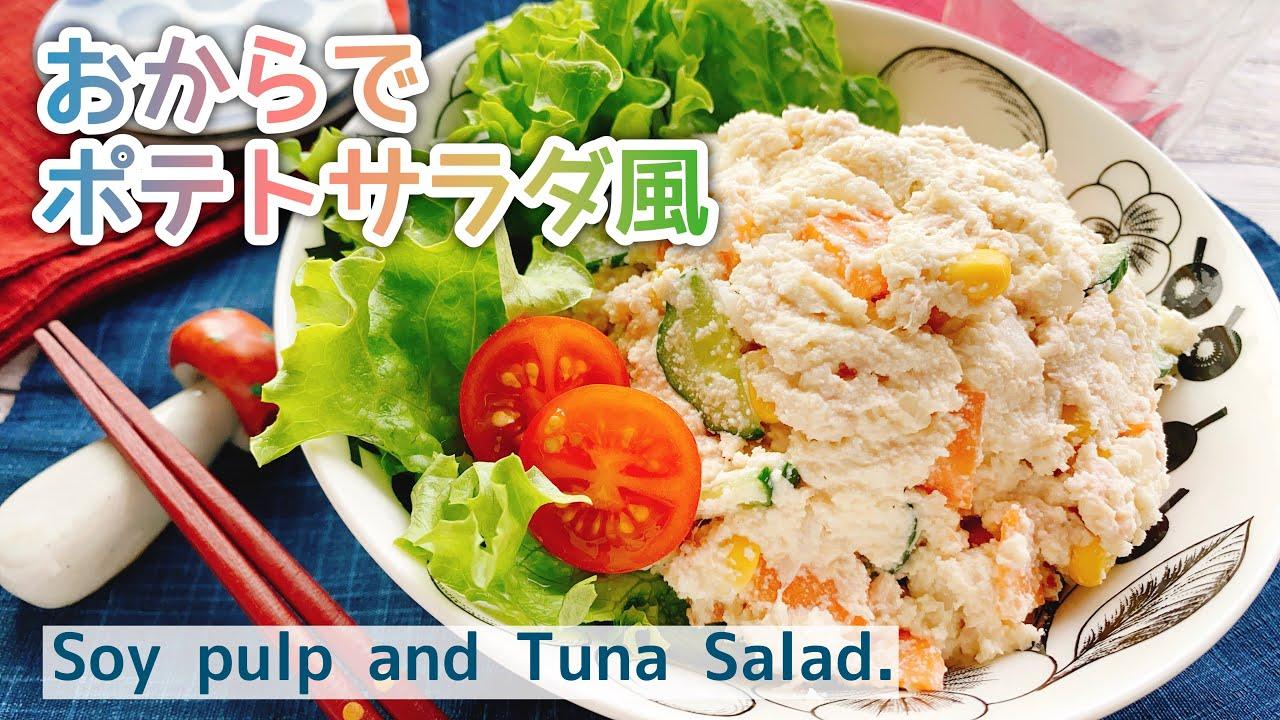 サラダ お から