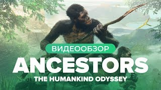 ancestors: The Humankind Odyssey  Обзор
