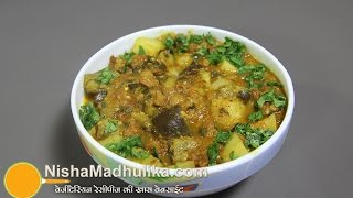 Baingan Aaloo Ki Subji - Eggplant Potato Recipe