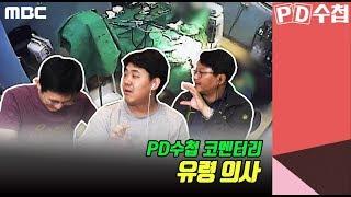 [PD수첩 코멘터리] 유령 의사 _ PD수첩 1202회