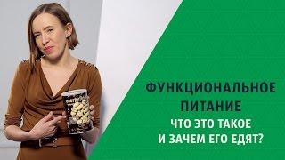 Функциональное питание: что это такое и зачем его едят? Мария Азаренок