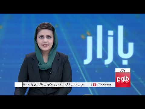 BAZAR: World Bank Report On Afghan Women Discussed