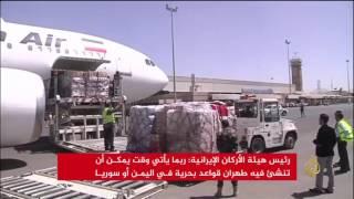 طهران تفكر بقواعد بحرية في اليمن وسوريا