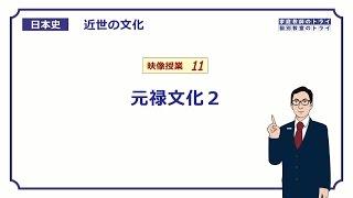 この映像授業では「【日本史】 近世の文化11 元禄文化2」が約14分...