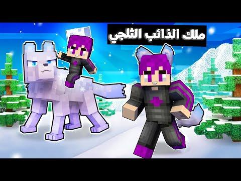 ماين كرافت : (سوسو لايف) اول تعاون مع ملك الذائب الثلجي زعتر رجع (مستحيل)#11 !!🔥😱