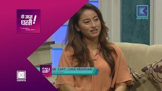 Luna Pradhan | Sr. Captain - Yeti Airlines | Ke Aaja Ghar Mai - 03 May 2018