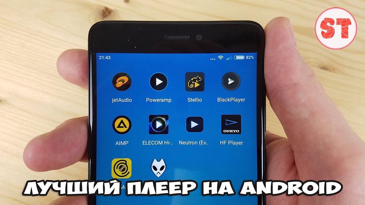 Выбираем лучший плеер на Android