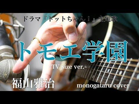 【歌詞付き】 トモエ学園 ~TV size ver.~ (ドラマ『トットちゃん!』主題歌) -福山雅治 (monogataru cover)
