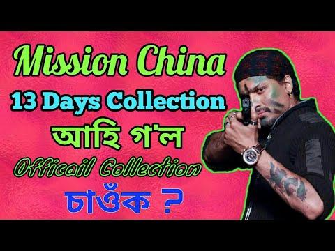 Mission China ১৩ দিনৰ Official Collection আহি গ'ল ,কিমান কোটি হ'ল চাওঁক ? A Zubeen Garg film.