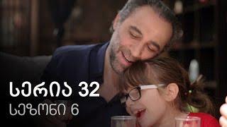 ჩემი ცოლის დაქალები - სერია 32 (სეზონი 6)