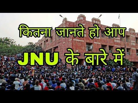 जेएनयू से जुड़े रोचक तथ्य    Interesting Facts about JNU    JNU campus delhi
