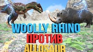 Битва в АРК | Шерстистый носорог против Аллозавра | Wolly Rhino vs Allosaur