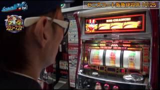 夕方スロリーマンズ〜目指せ!温泉旅行の巻〜 vol.9