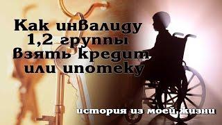 видео Каждому инвалиду по земельному участку