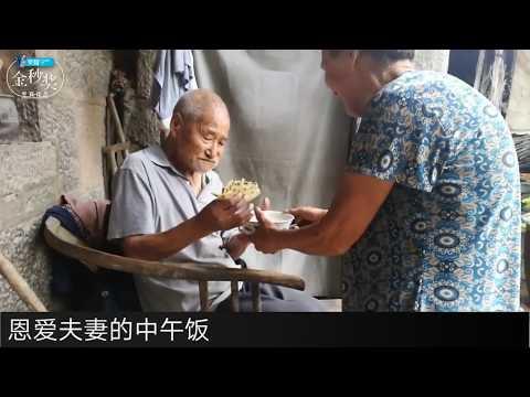 90岁的老夫妻的中午饭吃什么,看后你会惊讶的! 【卢保贵视觉影像】