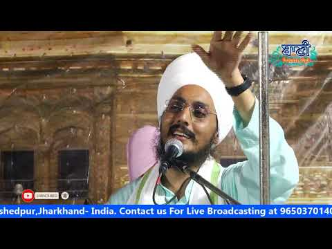 Live-Now-Gurmat-Kirtan-Samagam-From-Jamshedpur-Jharkhand-23-August-2019