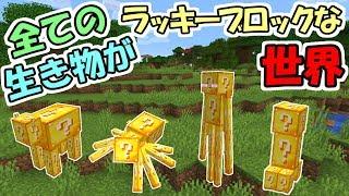 【マインクラフト】全ての生き物がラッキーブロックになった世界がヤバすぎた!!【…