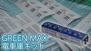 GREEN MAXの電車庫キットを組み立てる 前編 / Nゲージ ストラクチャー グリーンマックス