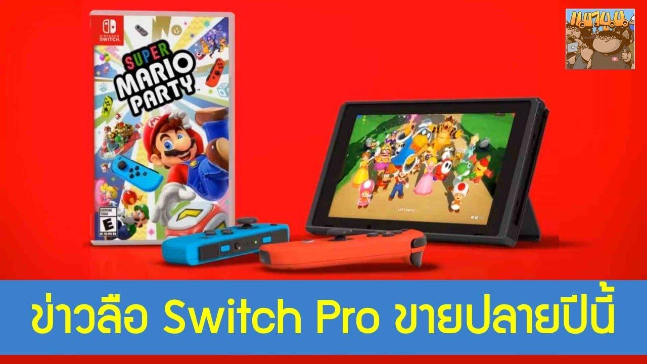 ข่าวลือ Nintendo Switch Pro เปิดตัวต้นเดือนมิถุนา และวางขาย กันยา-ตุลา 2021