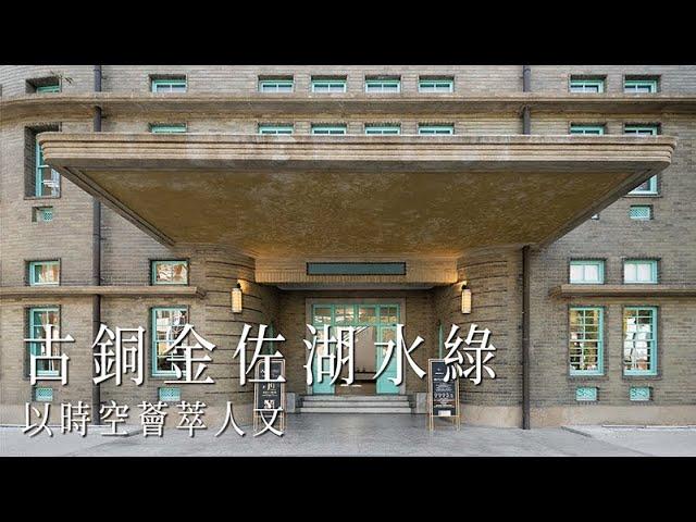 古銅金佐湖水綠,以時空薈萃人文|商業空間|Take a C|動態錄影|#attractions