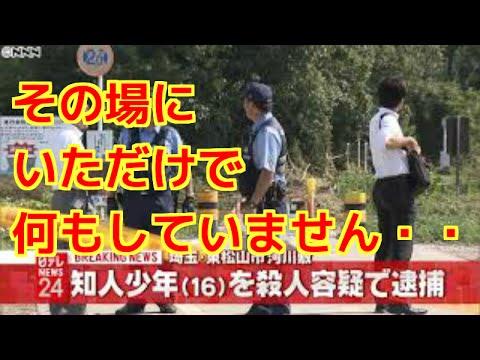【時事ニュース】<埼玉河川敷遺体>逮捕の3人「殺した」1人は「いただけ」