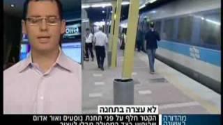 ראיתם פעם רכבת נוסעים בלי בלמים? רק בישראל