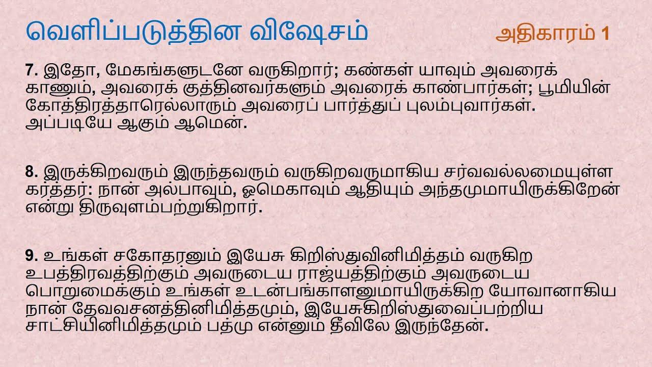 Free Tamil Audio Bible mp3 Herunterladen