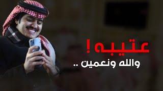شيلة عتيبه والله ونعمين | اداء شبل الدواسر 2021 حصري