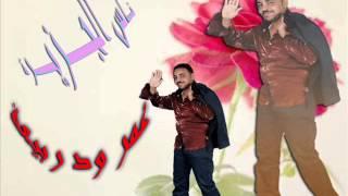 عمر ود ربيعة ناس الجزيرة